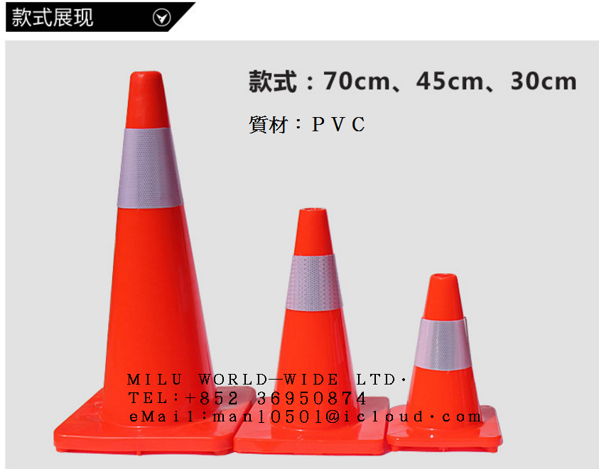Trafic Cone 30 45 70cm_PVC.PNG
